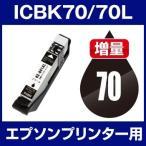 インク エプソンインクカートリッジ ICBK70/70L ブラック 増量 互換インクカートリッジ エプソンプリンター用 IC70-BK インキ