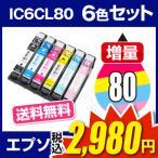 インク エプソン 互換インク インクカートリッジ エプソン エプソン インク IC6CL80L 【増量】 プリンターインクエプソン