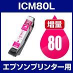 エプソン 互換インク ICM80L