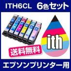 エプソン EPSON EP-709A EP-710A EP-810AB EP-810AW インク ITH-6CL 互換インク 6色セット