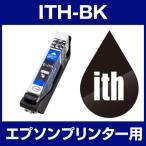エプソン プリンター インク ITH-BK ブラック イチョウ 互換 インク カートリッジ ICチップ有(残量表示機能付)
