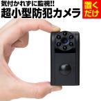 防犯カメラ 家庭用 室内 防犯 小型 暗視 防犯用 充電式 日本語説明書付き トレイルカメラ 人感センサー