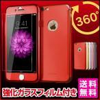 スマホケース 全面保護 iphone6s iphone6 iphone 6s 6 6splus 6plus plus アイフォン6s スマホケース スマホカバー ガラスフィルム