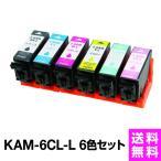 エプソン EPSON EP-881AB EP-881AN EP-881AR EP-881AW インク KAM-6CL 互換インク 6色セット