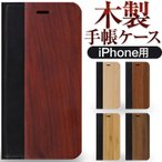 iPhoneケース 手帳型 木製 天然木 レザー iPhoneXS iPhoneXS iPhoneSE2 SE2 iPhone8 iPhone 7 iPhone6 plus スタンド スマホケース iPhone8ケース iPhone6s