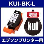 エプソン プリンター インク KUI-BK-L ブラック クマノミ 増量 互換 インク カートリッジ ICチップ有(残量表示機能付)
