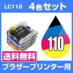 ブラザー  LC110-4PK 4色セット  【互換インクカートリッジ】 【ICチップ有】 ブラザープリンター用
