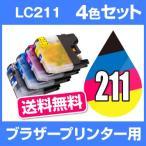 ブラザー プリンター インク LC211-4PK 4色 互換 インク カートリッジ ICチップ有 brother ブラザー インク lc211
