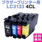 インクカートリッジ ブラザー LC3133 4色セット【増量】ブラザープリンタインク MFC-J1605DN MFC-J1500N DCP-J988N 純正から乗り換え ink