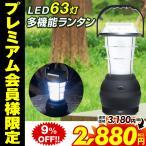 ランタン LED おしゃれ 災害用 LEDランタン 充電式 最強 ソーラー ライト キャンプ用品 釣り アンティーク 防災 63灯 USB 電池 アウトドア 地震 停電 キャンプ