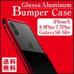 LUPHIE aerospace aluminium tempered glass & bumper アルミバンパー iphone6sケース レッド 背面ガラスケース iPhone7ケース