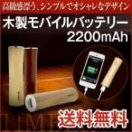 プレゼントにおすすめ!おしゃれな木製 軽量 携帯充電器