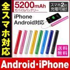 モバイルバッテリー 大容量 送料無料 5200mAh ドコモ スマホ 携帯充電器