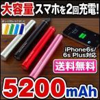 充電器 モバイルバッテリー 大容量 軽量充電器 Redhill power 5200mAh レッドヒル スマホ 携帯 充電器 iphone6 6plus iPhone6s iPhone6sPlus SE