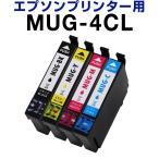 エプソン epson インク 互換インク MUG-4CL 4色セット 染料 EW-052A EW-452A インクカートリッジ 生産工場 ISO9001認証 ISO14001認証 ホビナビ プリンタインク