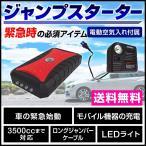 ジャンプスターター モバイルバッテリー 12V エンジンスターター 超薄型 大容量 8000mAh 電動空気入れ付き ホビナビ