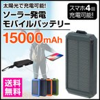 モバイルバッテリー ソーラー ソーラーチャージャー 大容量 15600mah 充電器 電池 usb  iphone android アンドロイド  送料無料 rv