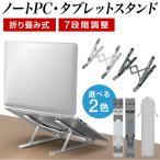 ノートPCスタンド ノートパソコンスタンド パソコンスタンド pcスタンド タブレットスタンド スタンド アルミスタンド ラップトップスタンド ノートパソコン