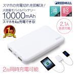 モバイルバッテリー 大容量 軽量 薄型 iPhone 急速充電 2.1A 10000mah 送料無料