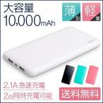 大容量 モバイルバッテリー 急速 軽量 薄型 10000mah REDHiLL POWER
