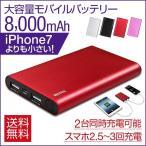 モバイルバッテリー 軽量 小型 大容量 8000mAh REDHiLL POWER オシャレ アルミボディ 3ヶ月保証付
