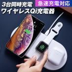 ワイヤレス充電器 qi 充電器 ワイヤレス 急速 iPhone AppleWatch AirPods iPhone11 iPhone11 Pro iPhone11 Pro Max iPhoneXR iPhoneXS Max iPhoneX iPhone8 Plus