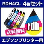 エプソン プリンター インク  RDH 4色セット リコーダー RDH-4CL 互換 インク カートリッジ