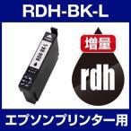 エプソン プリンター インク RDH-BK ブラック リコーダー 互換 インク カートリッジ ICチップ有(残量表示機能付)