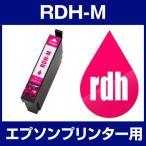 エプソン プリンター インク RDH-M マゼンタ リコーダー 互換 インク カートリッジ ICチップ有(残量表示機能付)