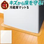 冷蔵庫マット 冷蔵庫下敷きマット 冷蔵庫 下 透明 耐震マット 保護 Sサイズ キズ 凹み防止 ポリカーボネート キズ防止 傷  ポリカーボネイト製 冷凍庫 汚れ