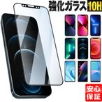 �������饹�ե���� �վ��ݸ�ե���� ���饹�ե���� iPhone8 iPhoneXS iPhoneXSMax iPhoneXR iPhoneX iPhone7 iPhone7Plus iPhone6Plus Xperia galaxy