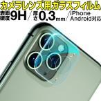 iPhone12 Pro Max mini iPhone 12 se se2 ガラスフィルム 2020 iphone11 カメラ レンズ 保護フィルム ガラス フィルム カメラカバー カメラレンズフィルム