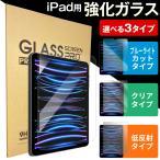 タブレット用 液晶保護カバー 強化ガラスフィルム iPad mini air nexus7 Xperia  SOL24 ZETA SH-06E 対応ガラスフィルム 保護フィルム0.33mm