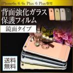 【在庫処分】iphone6s 強化ガラス ガラスフィルム 背面鏡面 iPhone6s 6 iPhone6s Plus 6 Plus