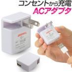 USB充電器 ACアダプター変換プラグ コンセント 1ポート 1.0A 各種スマホ対応/iPhone対応