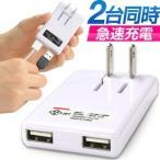USB充電 ACアダプター プラグ変換 USB充電器 コンセント 2ポート 2.1A 各種スマホ対応ACアダプター