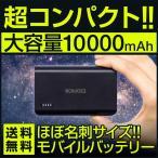 モバイルバッテリー 大容量 10000mah 小型 軽量 iPhone7 Plus 6s 5s SE Galaxy Xperia  アイフォン プラス 急速充電 充電器 Quick charge