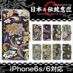 iphone6 iPhone6s専用 ケース 手帳型 和柄 マグネット留 カード収納 横開き アイフォン6専用カバー