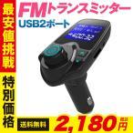 FMトランスミッター ウォークマン bluetooth シガーソケット 車 iphone android スマホ ノイズキャンセリング ハンズフリー USB充電2ポート AUX 通話