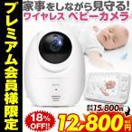 ベビーモニター ベビーカメラ 見守りカメラ 赤ちゃん ペット 暗視 ワイヤレス 出産祝い 内祝い オートトラッキング 技適 遠隔操作 ナイトビジョン 小型