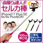 セルカ棒 無線 自撮り棒 シャッター付き 自分撮りスティック 一脚 Bluetooth iphoneSE 6 6plus 6s 6sPlus デジカメ対応