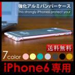 バンパーケース iphone6s アイフォン アルミバンパー iphone6スマホケース メタルスマホケース スマホカバー バンパー