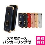 スマホケース リング付き iPhone X  iPhone7 GALAXY ケース  iPhone7Plus 落下防止 スタンド アイフォン アイフォン