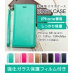 スマホケース iphone6 手帳型 全機種対応 iPhone7 galaxy xperia zenfone フタピタッ アイフォン アイフォン