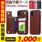 スマホケース 携帯ケース 背面手帳型 ケース 背面カード収納 手帳型スマホケース iphoneケース ギャラクシー iPhone12mini 12 12Pro 12ProMax iPhone11 iPhoneXR