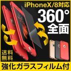 iPhone x ケース iPhone8 ケース iphone7 ケース iPhone6s iPhone6ケース 全面保護 360度フルカバー iphone8 plus iPhone7 plus ケース 強化ガラスフィルム