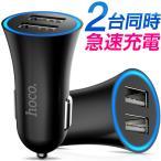 送料無料 スマートフォン用 カーチャージャー 高出力 4.8A 12V 24V 2ポート 2口 USB 2台同時充電 DC シガーソケット充電器 車 充電器