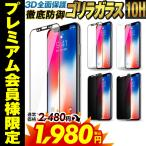 強化ガラスフィルム iPhone11 iPhone11 Pro iPhone11 Pro Max iPhoneXS iphoneXSMax iphoneXR iphoneX iPhone8/7 強化ガラス 液晶保護フィルム 硬度9H ゴリラ