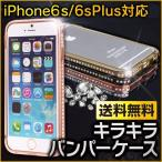 iphone バンパーケース バンパータイプ スマホケース ラインストーンスマホカバー iphone6 6plus iPhone6s iPhone6sPlus iPhoneSE 5s iPhone5
