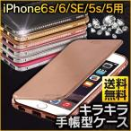 スマホケース 手帳型バンパーケーススマホケース キラキラ ラインストーン スマホカバー iphone6  iPhone6s  アイフォン6 スマホ ケース カバー